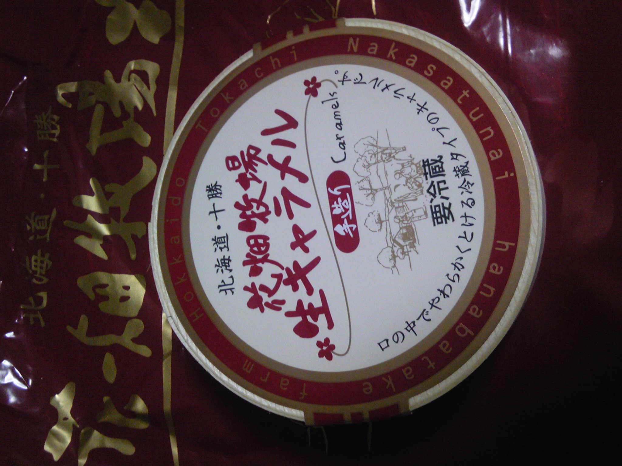 北海道土産!