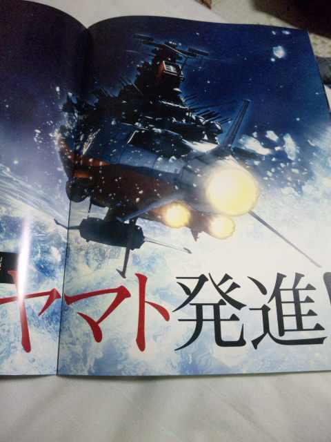 宇宙戦艦ヤマト復活偏
