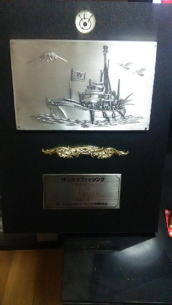サンスポフィッシング大物コンテスト