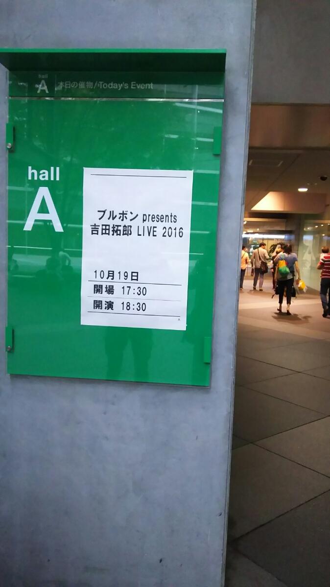 10月19日東京国際フォーラム